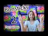 Bonsticks 2  распаковка | 6 новых бонстиков