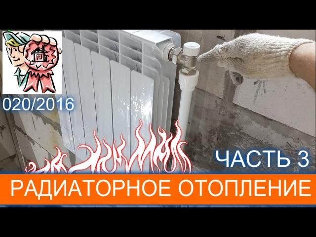 Радиаторное отопление Как сделать самому ЧАСТЬ 3 СТРОИМ ДЛЯ СЕБЯ