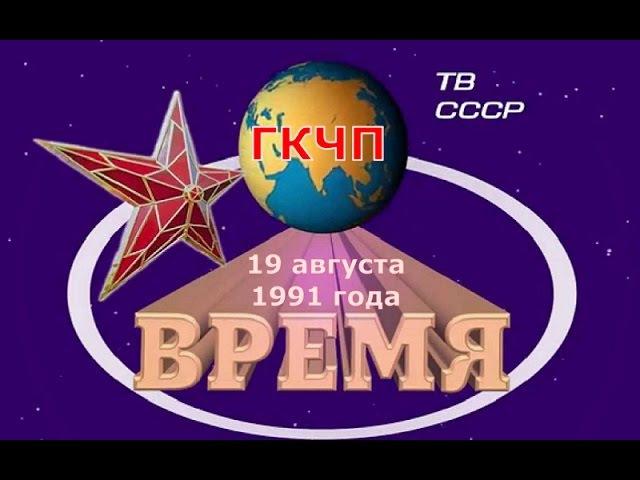 Программа Время ГКЧП в СССР 19 августа 1991 года ☭ Попытка наведения Конституционного порядка Опубликовано: 19 авг. 2016 г. youtu.be/6DL0gDn6Wmg ГКЧП в СССР. Программа время от 19 августа 1991 года огласила указы Государственного Комитета п