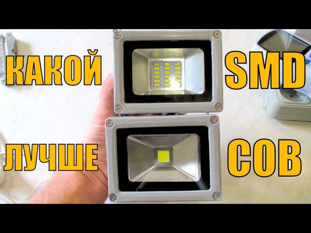 Какой LED светодиодный прожектор лучше.
