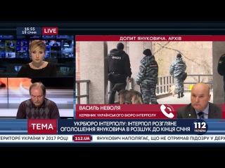 Интерпол не объявляет Януковича в розыск, не желая вмешиваться в политические дела, - Неволя