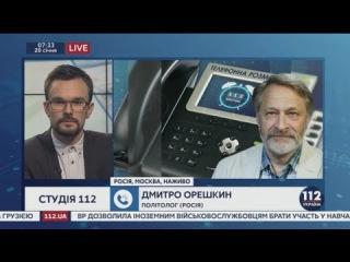 Орешкин: Ожидать, что Трамп будет марионеткой в руках Путина, это сильное приукрашивание реальности