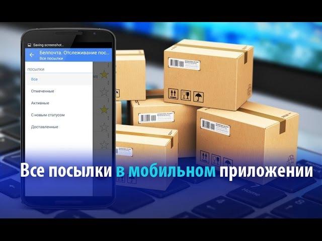 Посылки можно будет отслеживать в мобильном приложении Белпочты
