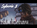 Let`sPlay Syberia 3 ❋14❋ Вылазка на страусах