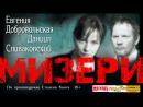 """23 мая """"Мизери"""" по роману Стивена Кинга в Симферополе"""