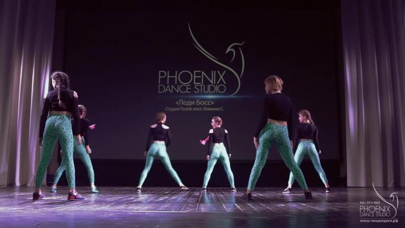 «Леди Босс» Студия Twerk Phoenix dance studio