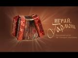 Съемки телепередачи Играй, гармонь в Северной Осетии