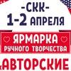 """Ярмарка ручного творчества """"Авторские Штучки"""""""