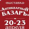 "VIII выставка ""Антикварный базар"", ВК Ленэкспо"