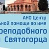 Центр соц.помощи во имя Прп.Паисия Святогорца.
