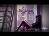 Интонация ft. Artik Asti - Меланхолия (Премьера песни 720p)