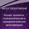 Бизнес тренинг. Психолог. Новосибирск.