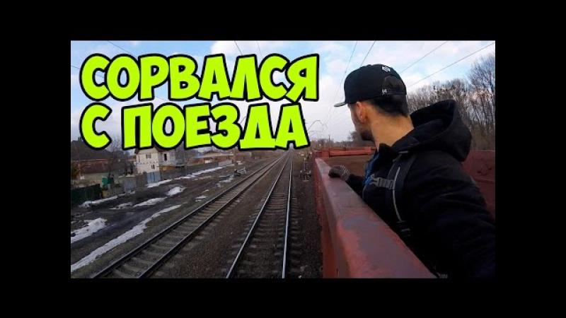 НЕУДАЧНЫЙ ЗАЦЕП СОРВАЛСЯ С ПОЕЗДА Trainhop fail