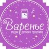 """Аниматоры Улан-Удэ / Детские праздники """"ВАРЕНЬЕ"""""""