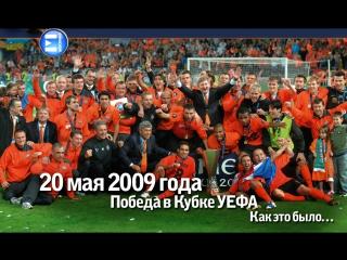 Ровно 8 лет назад, 20 мая 2009 года, Шахтер выиграл Кубок УЕФА! Помним! Гордимся!