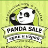 Настольные игры в Ростове-на-Дону - PandaSale