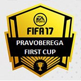 Победитель турнира First Cup (Fifa 17)