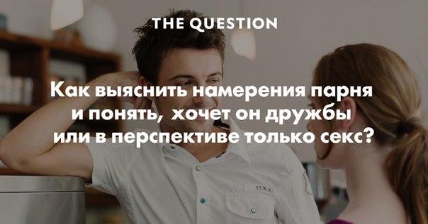 Как понять нравишься ли ты мужчине тест