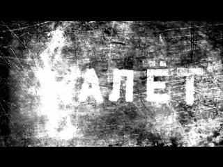 Налет Трейлер (сезон 1)