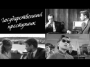 Фильм Государственный преступник_1964 (детектив).
