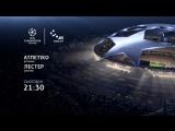 Лига чемпионов «Атлетико – Лестер»   НЛО TV