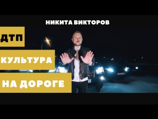 Никита Викторов - Культура на дороге |дтп| АВАРИИ