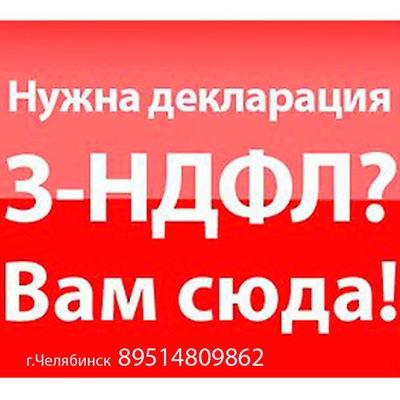 Оформить декларацию 3 ндфл в челябинске ндфл за 2019 декларация