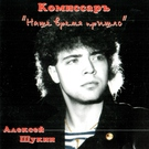 Дискотека 80-90 Х Русский - Комиссар - Ты Уйдешь