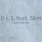 Slim (CENTR) - Если честно (ft. DLS) [►club27252879◄]