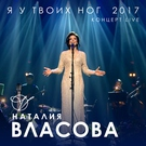Наталия Власова - Платьице