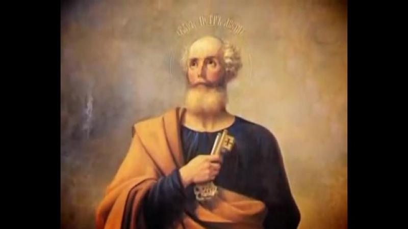 241. Первое соборное послание святого апостола Петра