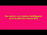 Как сменить тип плеера для в IPTV ForkPlayer