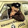 Такси Кёнигсберг
