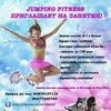 JUMPING FITNESS (KANGOO JUMPS SAMARA)