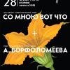 28.02 | Со мною вот что / Анна Ворфоломеева