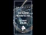 Загадки Человечества с 19 июня на РЕН ТВ