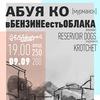 АБУЯ КО, ВБЕО, RD и KROTCHET /// 09.09 /// СПб
