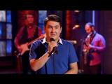 Хули ты ноешь? А? Азамат Мусагалиев из КВН с новой песней! Бомба))