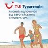 Турагенство TUI в г. Покровск