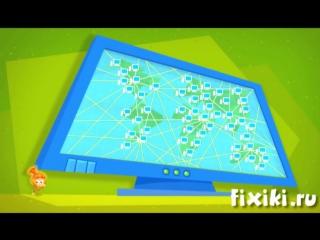 Фиксики: об интернете