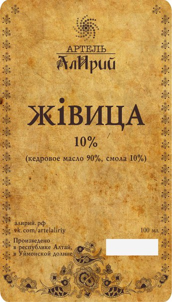 Живица кедровая 10% 100 мл