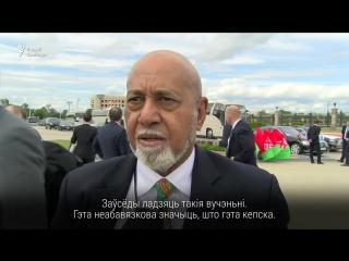 Амэрыканскі кангрэсмэн пра выступ Лукашэнкі перад ПА АБСЭ і вучэньні «Захад-2017»