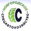 """ЗАО """"Новгородское спецавтохозяйство"""""""
