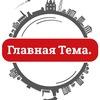 Главная Тема | Новости Смоленска и области