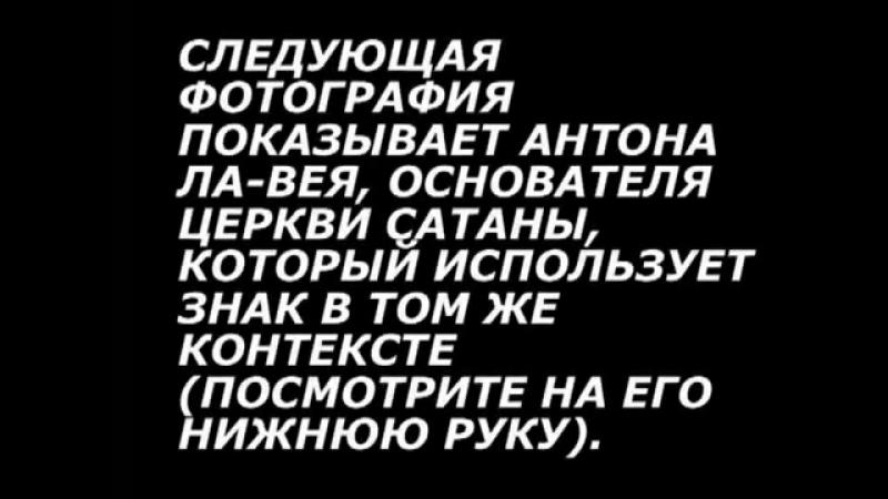 Путин и Абама масон!