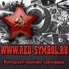 ★Red-Symbol★ Интернет-магазин