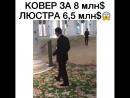 Ковёр за 8млн$