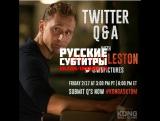 Tom Hiddleston Twitter Q&ampA for Kong_ Skull Island Rus.SubРусские Субтитры