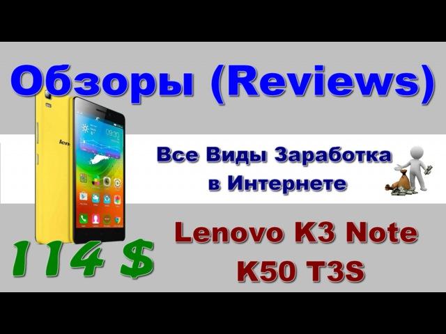 Lenovo K3 Note K50 T3S Лучший фаблет за свои деньги ПЕРЕПРОШИЛ и проверяем 4G FDD LTE Band7