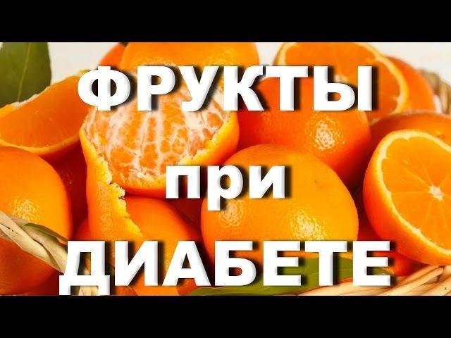 Фрукты при диабете, какие можно употреблять?